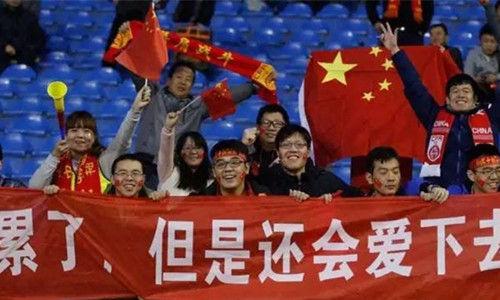我一直不解,为什么中国足球依然有那么多的球迷