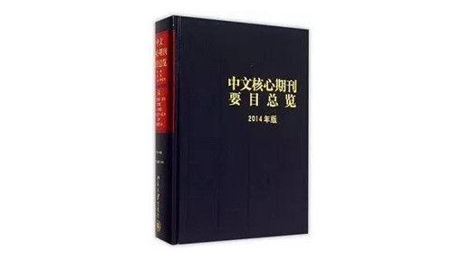 """中国""""核心期刊""""成为科研评价的绝对指标,反映着背后僵化的量化思维"""