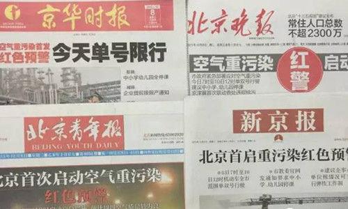 """北京各家报纸的头版头条上,都有""""红警""""这两个字"""