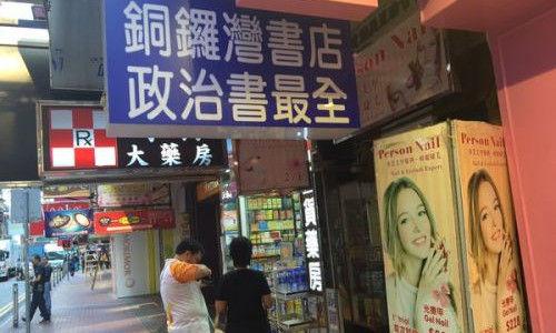 """香港铜锣湾书店商人李波""""失踪""""一事再起波澜"""