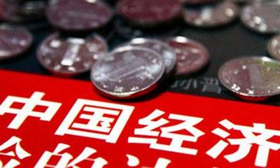 中国经济失去动力了吗?