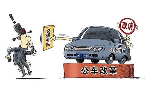 """据财政部财政科学研究所所长贾康估计,""""车改到位之后,每年因车改减少的支出将达到1500亿元以上。"""""""