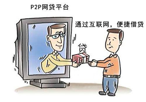 P2P金融兼具了金融与互联网两种属性
