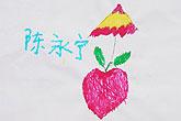 陈永宁作品(8岁)