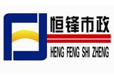 北京恒锋市政工程公司