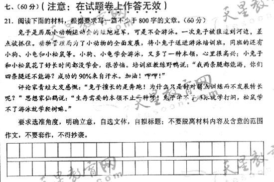 2009年高考全国卷I语文作文题目