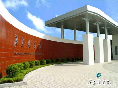 广东商学院