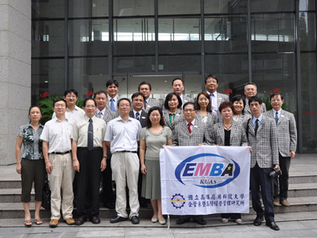 台湾高雄应用科技大学2位教师以及14名EMBA学员组成的访问团
