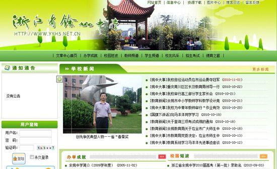 余姚中学网站截图