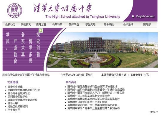 清华大学附属中学网站截图
