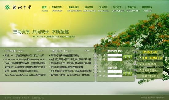 深圳中学网站截图