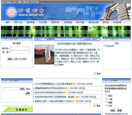 北京四中网站截图