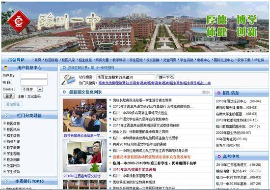 临川一中网站截图