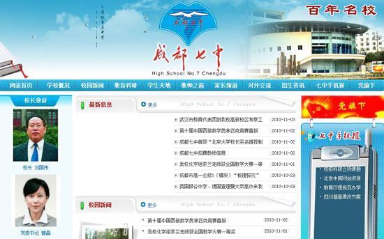 成都七中网站截图