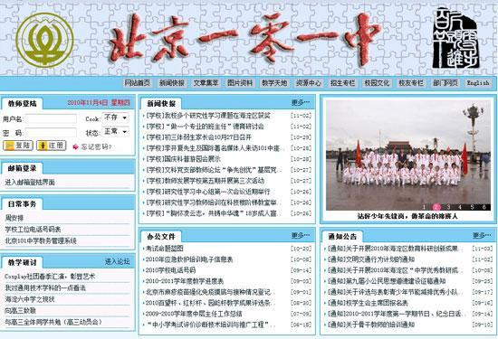 北京101中学网站截图