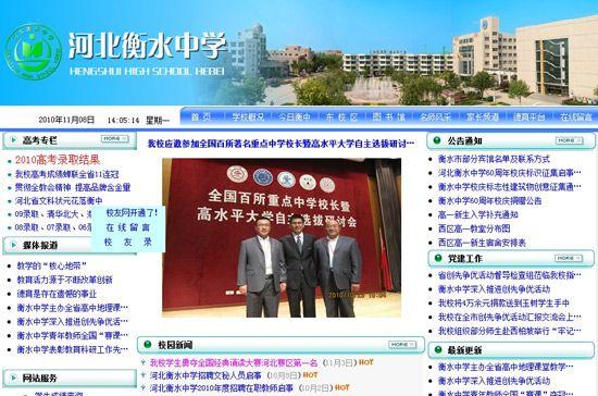 河北衡水中学网站截图