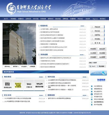 首都师范大学附属中学网站截图