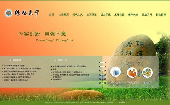 高中百所重点中学网站评选:高中鹤壁地理全国.1.12图片