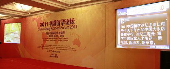 2011中国留学论坛现场