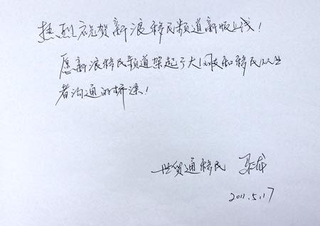 世通(北京)出入境服务有限公司市场总监马泷贺词