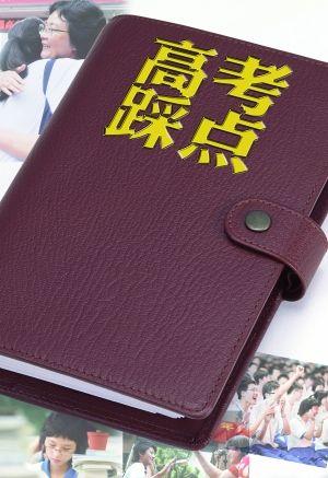 2011年广东高考踩点