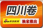 2011四川高考试题