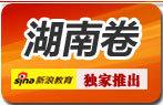 2011湖南高考试题