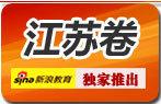 2011江苏高考试题
