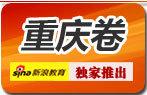 2011重庆高考试题