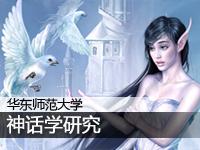 华东师范大学:田兆元教授神话学研究