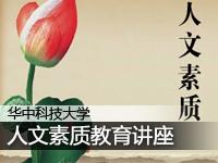 华中科技大学:李培根教授人文素质教育讲座