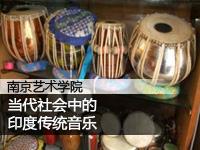 南京艺术学院:管建华教授当代社会的印度传统音乐