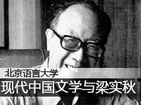 北京语言大学:高旭东教授现代中国文学与梁实秋