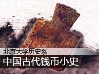 北京大学:吴荣曾教授中国古代钱币小史