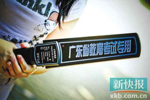 2011年,广东高考首次启用金属探测仪。陈文笔/摄(资料图片)
