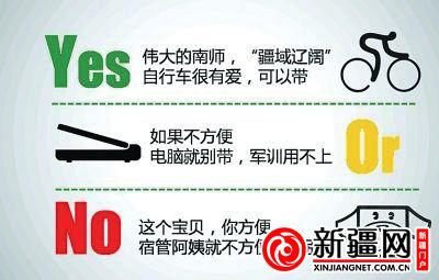 南京师范大学的入学指南PPT。(网络截图)