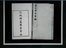 二、1903年 ――