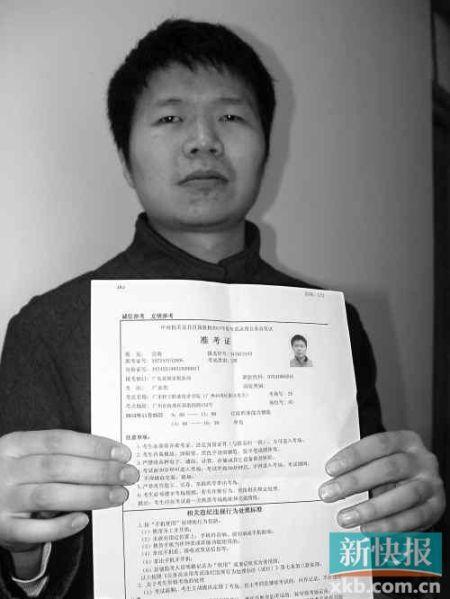 广东国考现无障碍试卷 视障者有单独考场