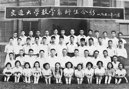 交大数学系师生合影