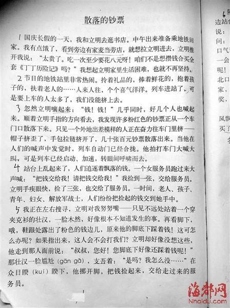 北师大版小学四年级语文课文