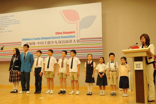 第四届新加坡-中国少儿双语演讲比赛成功落幕