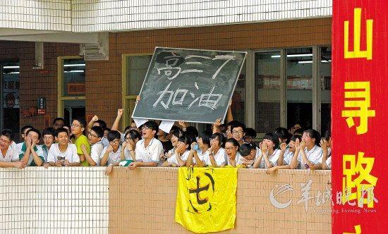 """广州47中的学生们正在""""喊楼"""",在高考前减压 羊城晚报记者 陈秋明 陈晓璇 阮英武 摄"""