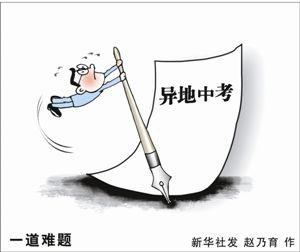 新华/漫画