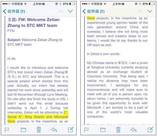微软内部员工证实奶茶妹妹章泽天加入Bing团队