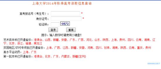2014年上海大学高考录取结果查询