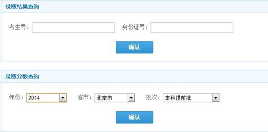 2014年广西医科大学高考录取结果查询