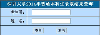 2014年深圳大学高考录取结果查询