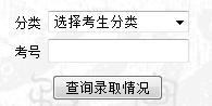 河北农业大学录取查询