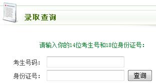 四川农业大学录取查询