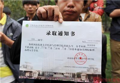 """10月10日,被骗学生展示落款为河南农业大学经济与管理学院,并盖有公章的假录取通知书。""""新华社发布""""客户端 记者 李安 摄"""